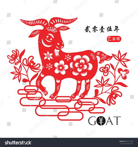new year paper cutting template goat year goat made by traditional stock vector