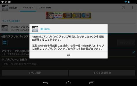 android helium helium android 1 所感 android