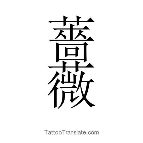 tattoo in japanese translation rose translated to japanese tattoo translation ideas