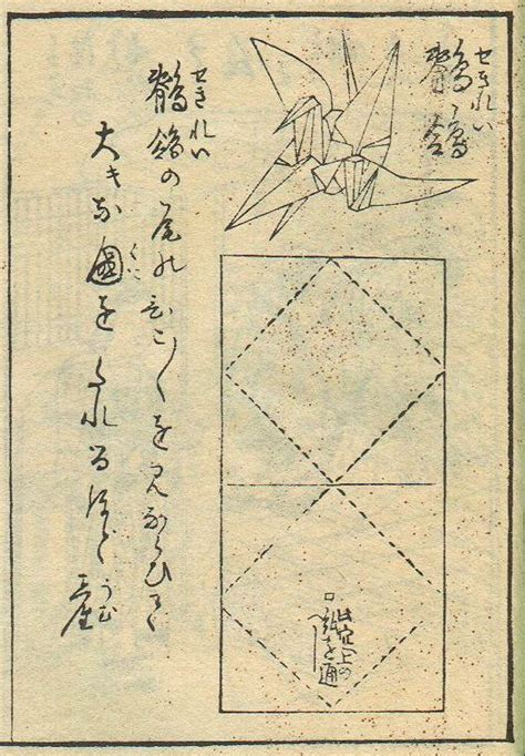 History Of Origami In Japan - file hiden senbazuru orikata s18 2 jpg wikimedia commons