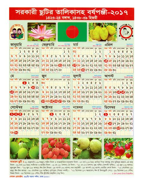 printable calendar 2016 bangladesh bangladesh government holiday calendar 2017 life in