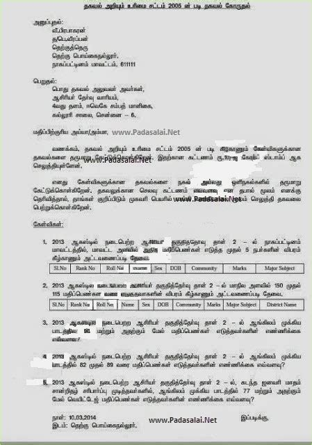 appointment letter in telugu tamil letters format thepizzashop co