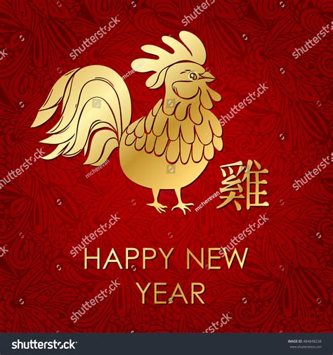 new year 2017 animal element happy new year 2017 golden stock vector 484848238