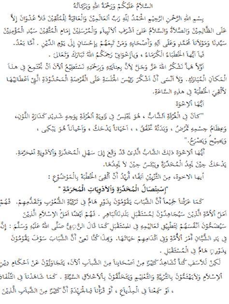 pidato bahasa arab mts al isthakhariyyah