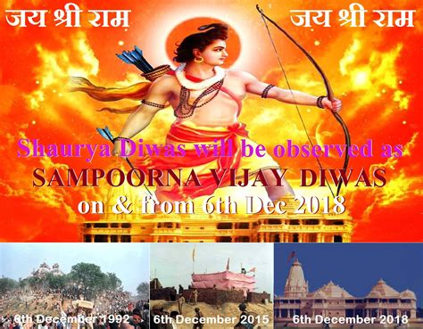 ayodhya ram temple dateline shaurya diwas will be