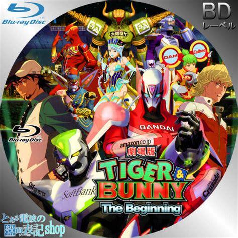 steamteam 5 the beginning books 劇場版 tiger bunny the beginning レーベル画像を作成しました アニメ情報