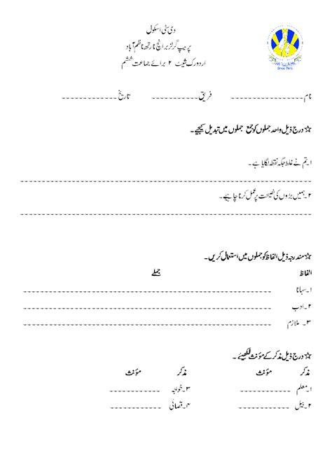 Urdu Worksheets For Kindergarten by Worksheets For Grade 1 Abitlikethis