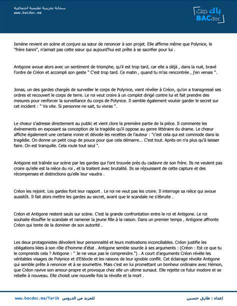 Resume D Antigone De Jean Anouilh by R 233 Sum 233 D Antigone De Jean Anouilh الملفات ويتود