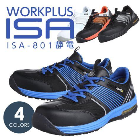 Safety Shoes Midori Wpa 110 楽天市場 安全靴 作業靴 ミドリ安全楽天市場店 スマートフォン版 公式通販サイト