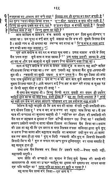 Yayati : Khandekar,vishnu Sakharam : Free Download, Borrow