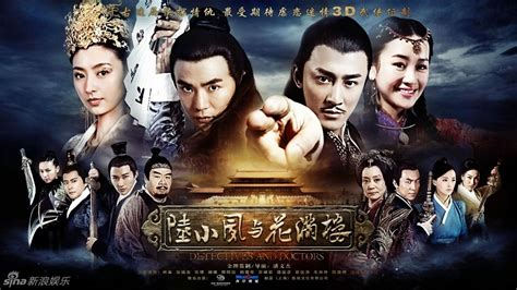 Detectives And Doctors 2014 detectives and doctors 陸小鳳與花滿樓 wuxia series ancient