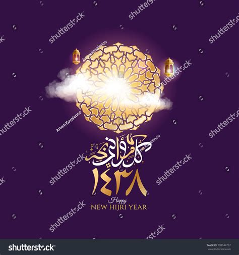 new year song translation vector illustration happy new hijri year stock vector