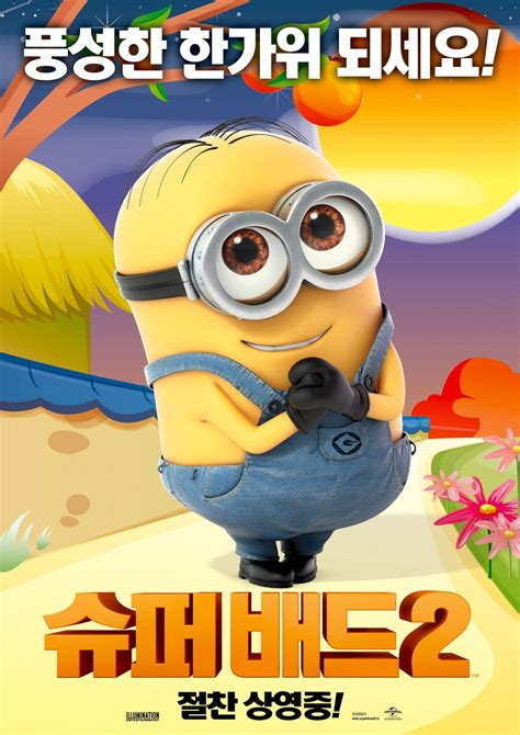 Me This 2 by Despicable Me 2 Dvd Release Date Redbox Netflix Itunes