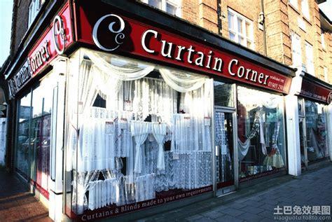 drape shop 窗帘店门头装修效果图 土巴兔装修效果图