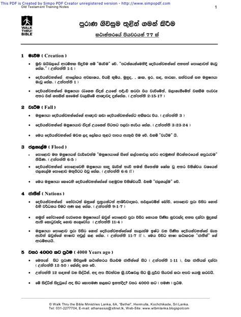 wordpress tutorial in sinhala old testament sinhala training notes