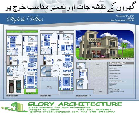 house elevation plan 30x60 house plan elevation 3d view drawings pakistan