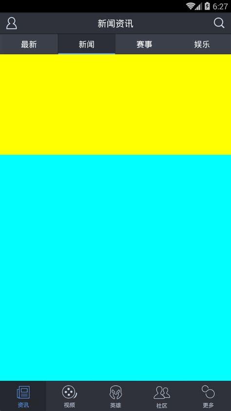 android layout width auto android 设置tablayout背景和字体大小 享受技术带来的快乐 csdn博客
