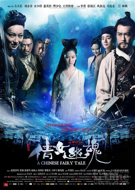 film vire china komedi 新版 倩女幽魂 提前上映 半价日票房破千万 搜狐娱乐