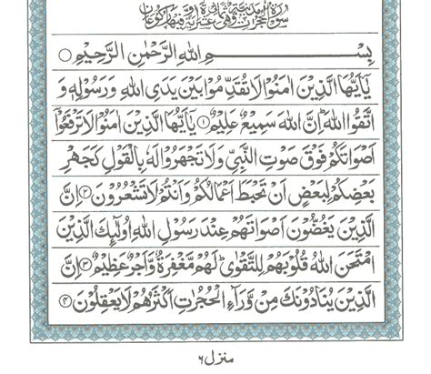 download mp3 ayat al quran full surah e al hujurat read holy quran online at