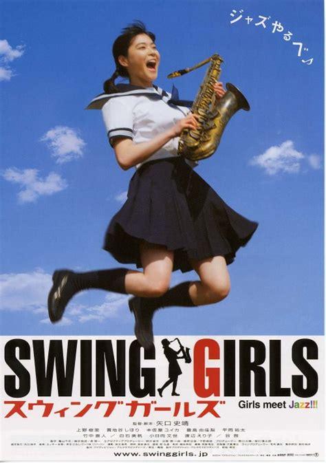 Water Boys And Swing Girls The Films Of Shinobu Yaguchi