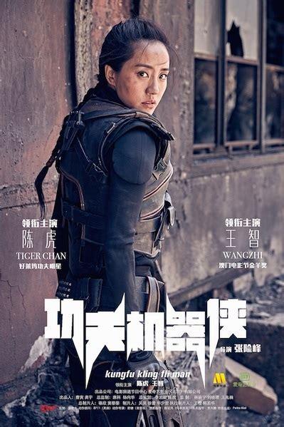film cina kung fu photos from kung fu traveler 2016 movie poster 3