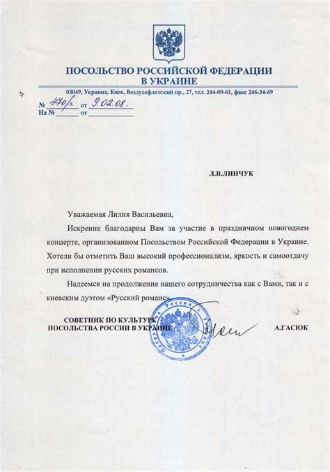 Us Embassy Moscow Letter 171 187