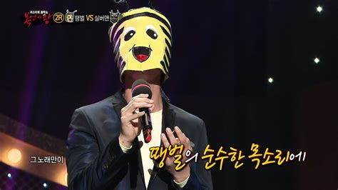 dramanice king of masked singer tvpp sungjae btob one day long ago 성재 비투비 오래전 그날