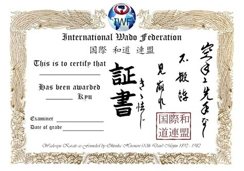 karate certificate images