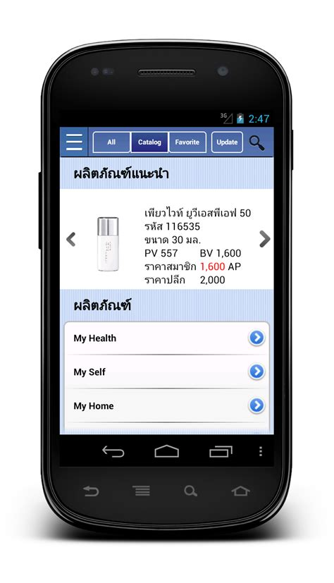 amway login mobile codemobiles thai international mobile developer