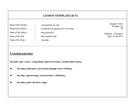 lesson plan template ict lesson template ict