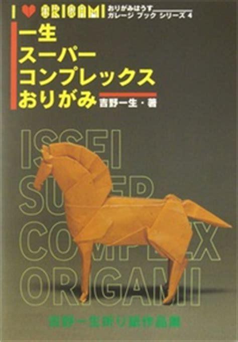 Complex Origami Books - issei complex origami by issei yoshino book review