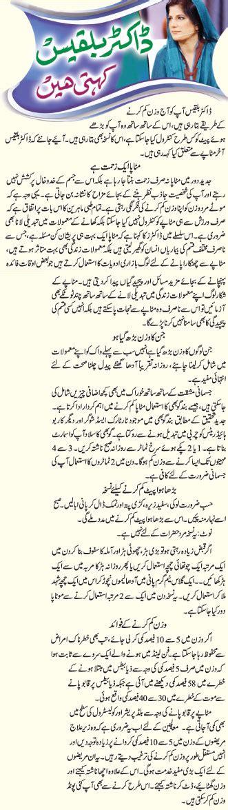 dasi totka for weight loss in urdu lose belly fat fast diet plan weight loss tips in urdu