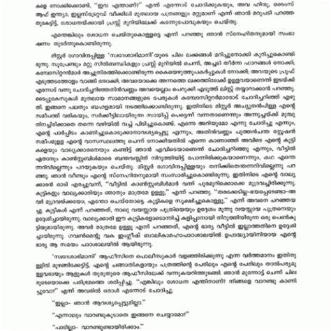 Essay About Kerala In Malayalam by Ente Naadu Essay In Malayalam Articlehealthkart X Fc2