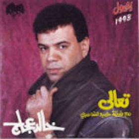 khaled ajaj khaled agag all albums and songs tarabyon com