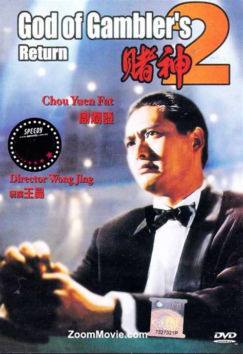 film mandarin god of gambler god of gamblers returns dvd hong kong movie 1994 cast