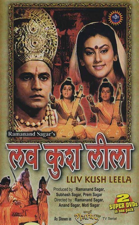 film love kush description luv kush leela hindi dvd 2 dvd set