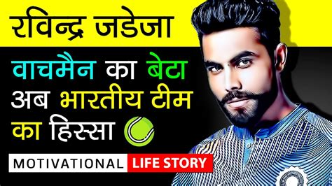 Jadeja Biography In Hindi | ravindra jadeja biography in hindi success life story