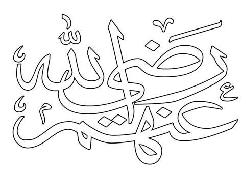 mewarnai gambar kaligrafi mewarnai gambar