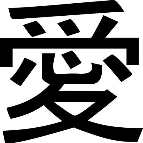lettere cinesi oltre 25 fantastiche idee su caratteri cinesi su