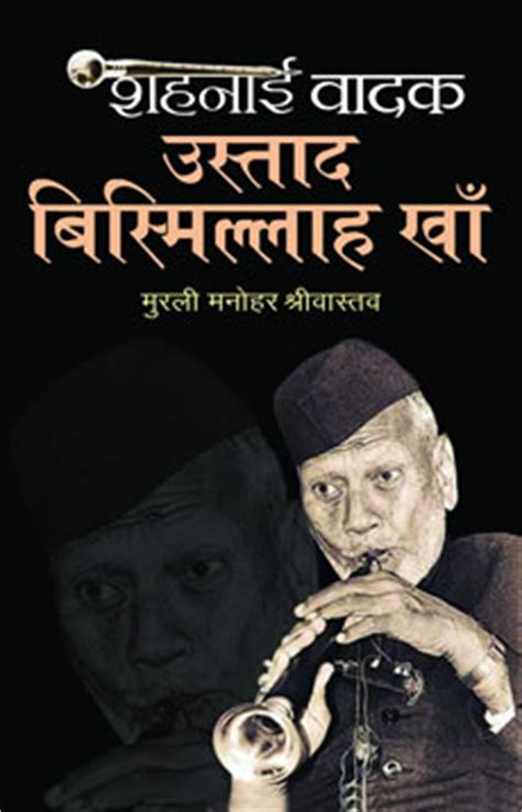 bismillah khan biography in hindi language murli manohar shrivastava biography jivani buy
