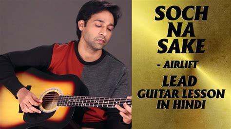 guitar tutorial by vijay kumar soch na sake lead guitar lesson by veer kumar youtube