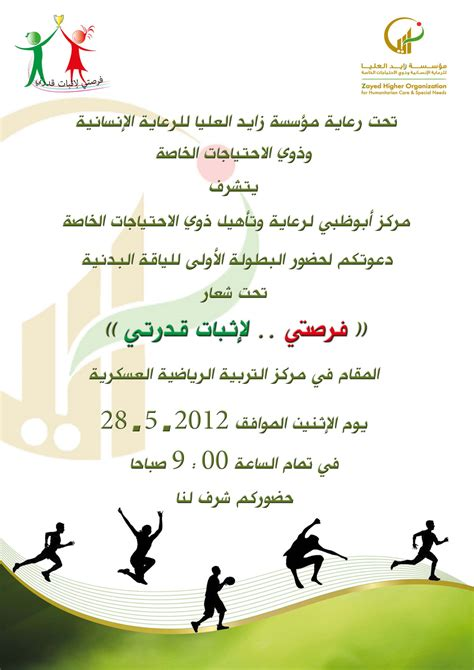 design of invitation card for sports day invitation card for sports competition by sameira al