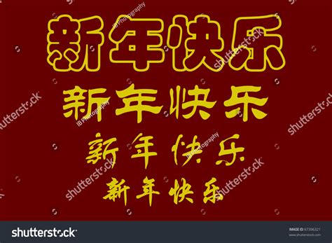 chinese characters happy new year four stock illustration