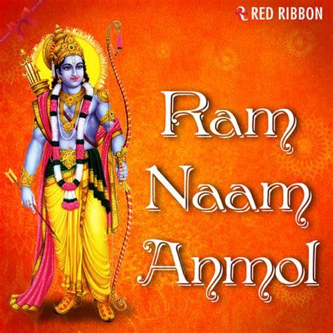 ram bhajan ram bhajan kar le re mp3 song ram naam anmol