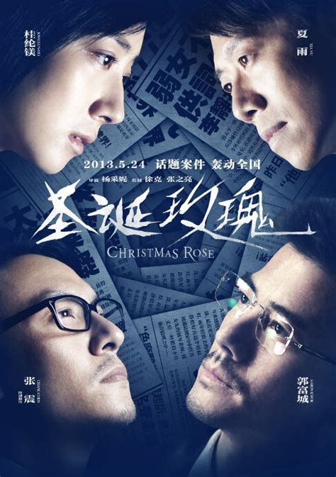 film china rose 2013 chinese thriller movies a k china movies