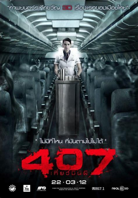 film horor thailand omen silver scream 407 dark flight 3d 2012 review
