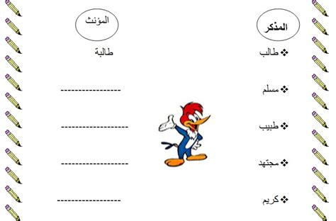 worksheet for grade 3 arabic snippets from worksheets for grade 3 at a uae forum