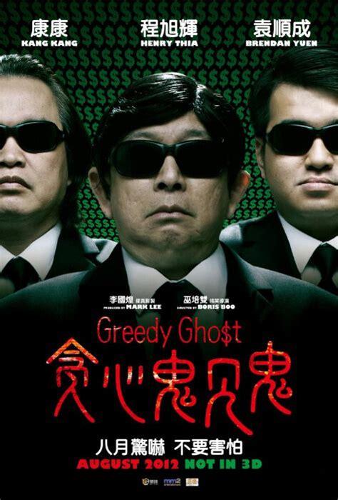film comedy ghost 2012 singapore movies comedy movies drama movies