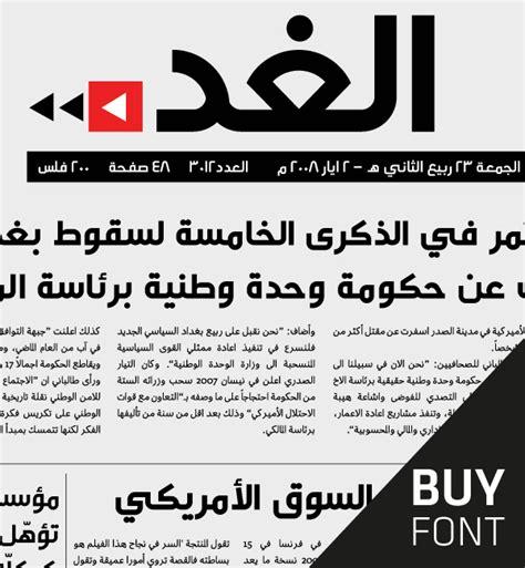 newspaper design font al ghad arabic typeface tarek atrissi design the