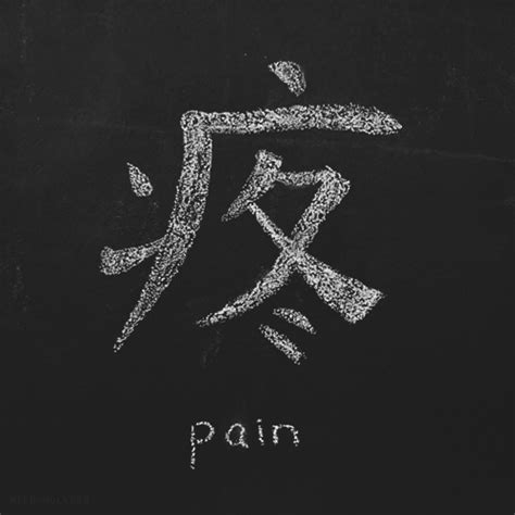 pain kanji tattoo mine black and white hipster pain boho indie grunge tattoo